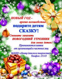 novyj-god-platnye